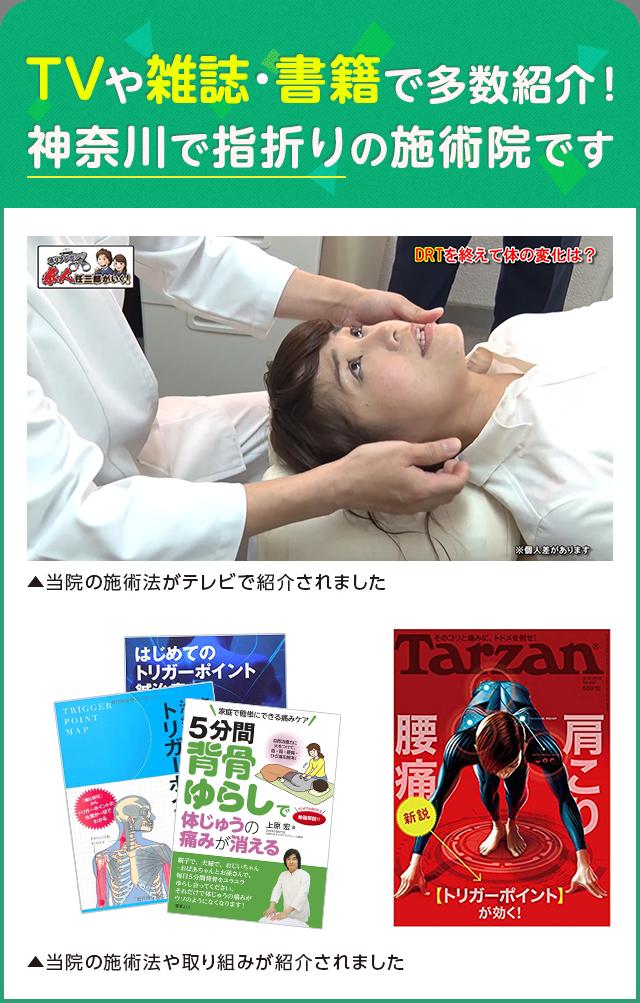 TVや雑誌・書籍で多数紹介! 神奈川で指折りの施術院です